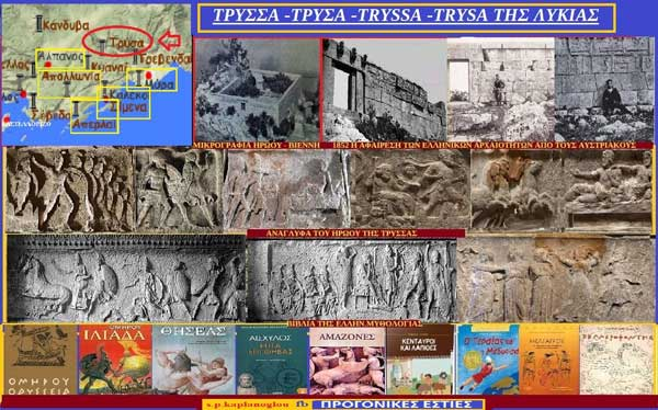 Τρύσσα-Τρύσα-Tryssa-Trysa της Λυκίας
