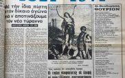 Η «Ελεύθερη Ελλάδα» στην Ιταλία-Του Β. Π. Καραγιάννη