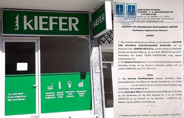 Ασφαλιστικά μέτρα εναντίον του prlogos κατέθεσε η Kiefer – Η ελευθεροτυπία δεν φιμώνεται κ. Πετρόχειλε