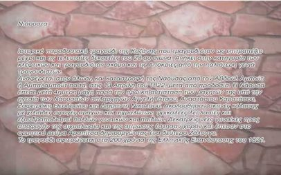 Νιάουστα, ιστορικό παραδοσιακό τραγούδι της Κοζάνης, αφιερωμένο στην επέτειο της άλωσης της Νάουσας και στα 200 χρόνια της Ελληνικής Επανάστασης του 1821