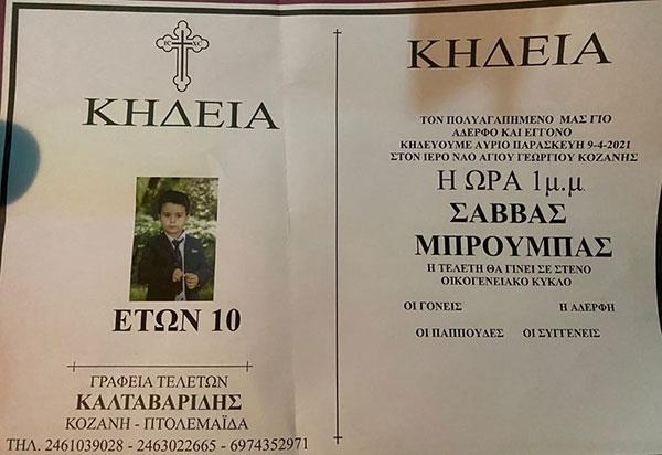 Έφυγε από τη ζωή ο 10χρονος Σάββας Μπρούμπας από την Κοζάνη