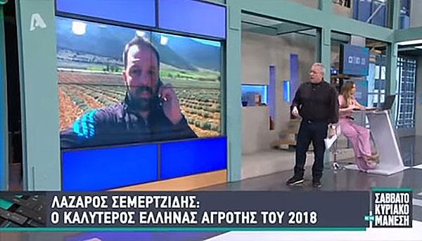 Ο Λάζαρος Σεμερτζίδης στο Σαββατοκύριακο με τον Μάνεση