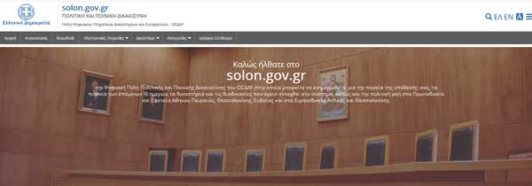 Είκοσι πέντε δικαστικά πιστοποιητικά σε ένα – Καθιερώνεται το Ενιαίο Πιστοποιητικό Δικαστικής Φερεγγυότητας για φυσικά και νομικά πρόσωπα