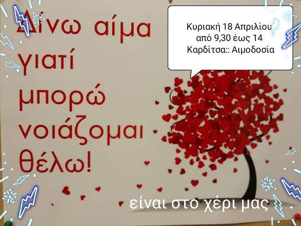 Σταγόνα Ελπίδας: Δίνουμε αίμα την Κυριακή 18 Απριλίου στην Καρυδίτσα Κοζάνης
