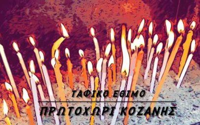 Αναμνήσεις από το ταφικό έθιμο στο Πρωτοχώρι Κοζάνης
