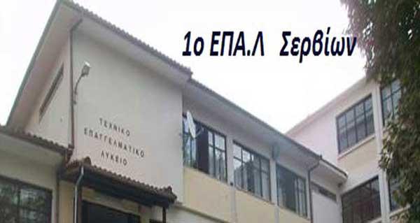 Ευχαριστήριο του 1ου ΕΠΑΛ Σερβίων προς τον Δήμο Σερβίων για την ολοκλήρωση της περίφραξης του Σχολείου
