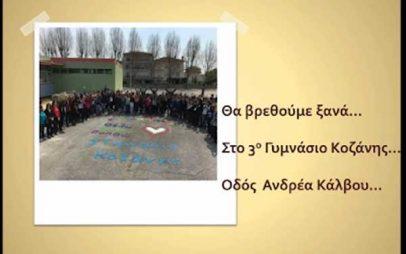 Ψηφίσετε τη συμμετοχή του 3ου Γυμνασίου Κοζάνης στο Bravo Schools