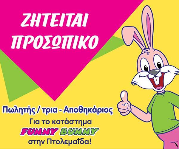Funny Bunny: Ζητείται Πωλητής – Πωλήτρια – Αποθηκάριος
