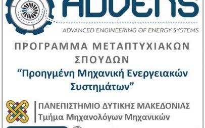 """Ξεκίνησαν οι υποβολές αιτήσεων για το Πρόγραμμα Μεταπτυχιακών Σπουδών """"Προηγμένη Μηχανική Ενεργειακών Συστημάτων – Advanced Engineering of Energy Systems"""""""