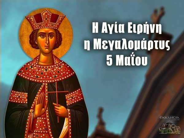 Αγία Ειρήνη Μεγαλομάρτυς: Μεγάλη γιορτή της ορθοδοξίας σήμερα 5 Μαΐου