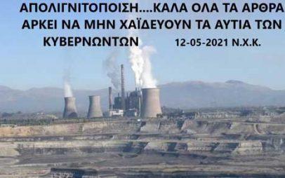 Ο Νικόλαος Κωτίδης για την απολιγντιτοποίηση