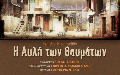 Η ιστορική παράσταση «Η αυλή των θαυμάτων» on demand στις 14, 15 και 16 Μαΐου από το viva.gr