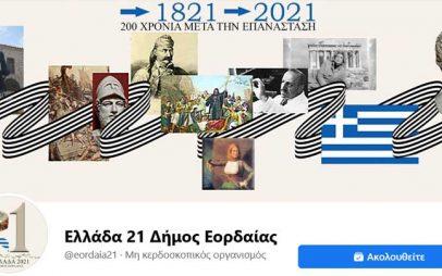 21 δράσεις με αφορμή την συμπλήρωση 200 ετών από την έναρξη της Ελληνικής Επανάστασης, στο πρόγραμμα εκδηλώσεων του Δήμου Εορδαίας για το «Ελλάδα 2021»