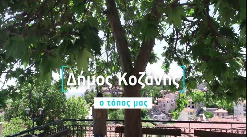 Δήμος Κοζάνης | Ο τόπος μας | Αφιέρωμα στο μεγαλύτερο Δήμο της Δυτικής Μακεδονίας