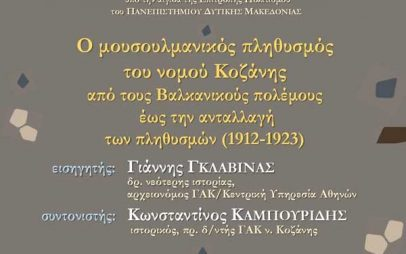 «Ο μουσουλμανικός πληθυσμός του νομού Κοζάνης από τους Βαλκανικούς πολέμους έως την ανταλλαγή των πληθυσμών (1912-1923)