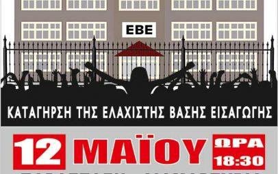 Ανακοίνωση – Κάλεσμα Εσπερινών Λυκείων Κοζάνης για την κινητοποίηση στις 12/5/2021