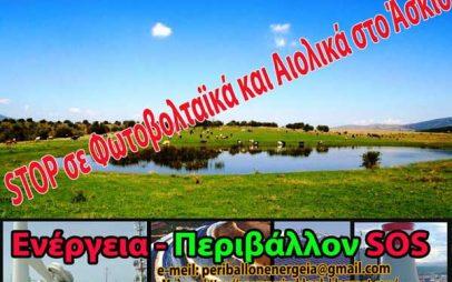 Ενέργεια – Περιβάλλον SOS Δυτικής Μακεδονίας: Συμμετοχή στην κινητοποίηση των κτηνοτρόφων στα Σιδερά