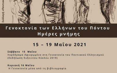 Γενοκτονία των Ελλήνων του Πόντου – Ημέρες Μνήμης: Διαδικτυακές εκδηλώσεις από το Δήμο Κοζάνης, το Πανεπιστήμιο Δυτικής Μακεδονίας & τον «Ευξείνιο Κύκλο»