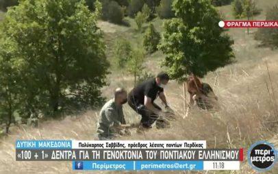 100+1 δέντρα στην τεχνητή λίμνη Περδίκκα για τα 101 χρόνια από την σφαγή των Ελλήνων του Πόντου