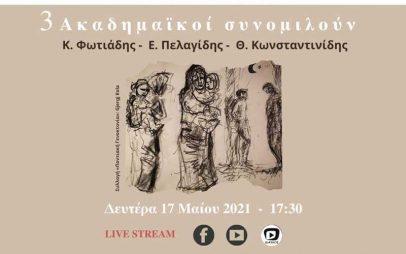 Γενοκτονία των Ελλήνων του Πόντου | Ημέρες Μνήμης | 3 ακαδημαϊκοί συνομιλούν- Δευτέρα 17 Μαΐου και ώρα 17:30
