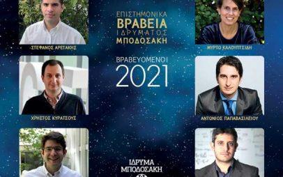 Ίδρυμα Μποδοσάκη: Οι έξι νέοι Έλληνες επιστήμονες βραβεύονται για το υψηλού επιπέδου ερευνητικό έργο τους
