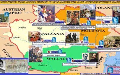 2ο) Γεώργιος Ιωάννης Λασσάνης ή Λάσκος ή Σαπουντζής- Η συμμετοχή του Γεωργίου Λασσάνη στις μάχες κατά την επανάσταση των Ελλήνων στην Μολδοβλαχία