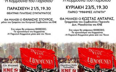 Εκδηλώσεις της Οργάνωσης Περιοχής Δυτικής Μακεδονίας της ΚΝΕ