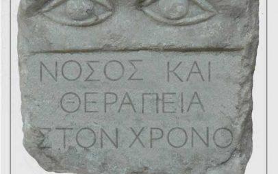 Η Εφορεία Αρχαιοτήτων Κοζάνης συμμετέχει και φέτος στον εορτασμό της Διεθνούς Ημέρας Μουσείων (18/05/2021)