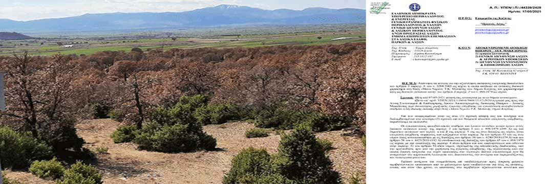 Το Υπουργείο Ενέργειας απάντησε για το «Μάνα Νερού», η Αποκεντρωμένη Διοίκηση Ηπείρου-Δυτικής Μακεδονίας κωφεύει