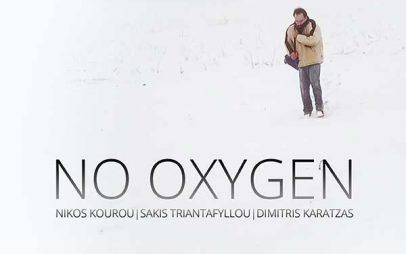 Πρεμιέρα της νέας ταινίας του Νίκου Κουρού «Δεν υπάρχει οξυγόνο», σε φεστιβάλ της Αγγλίας