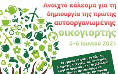 Ανοιχτό κάλεσμα συμμετοχής για την συνδιοργάνωση της πρώτης οικογιορτής (eco festival) Κοζάνης