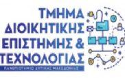 Ξεκίνησαν οι υποβολές αιτήσεων για το ΠΜΣτου Τμήματος Διοικητικής Επιστήμης και Τεχνολογίας του Παν/μίου Δ.Μακεδονίας με τίτλο: «Διοίκηση Ανθρώπινου Δυναμικού, Επικοινωνία και Ηγεσία»