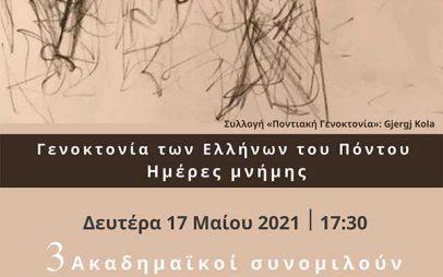 Πανεπιστήμιο Δυτικής Μακεδονίας – Δήμος Κοζάνης: Η Γενοκτονία των Ελλήνων του Πόντου – 3 ακαδημαϊκοί συνομιλούν