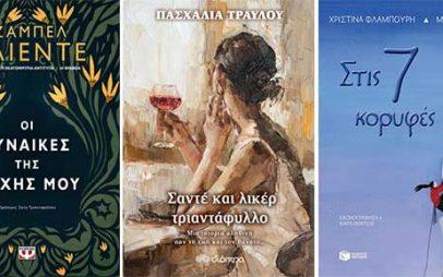 """Η Γιάννα Σισμανίδου από τα """"Βιβλιοπωλεία Πάπυρος"""" μας ενημερώνει για τα βιβλία που θα βρίσκονται σε προσφορά την εβδομάδα 17/05/2021-22/05/2021"""
