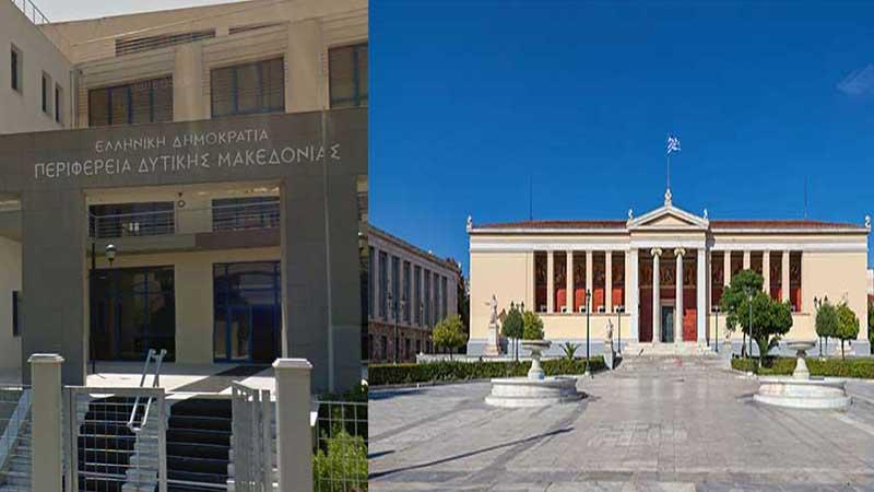 Μνημόνιο συνεργασίας μεταξύ της Περιφέρειας Δυτικής Μακεδονίας και του Εθνικού και Καποδιστριακού Πανεπιστημίου Αθηνών