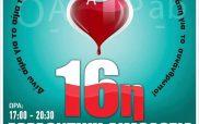 Ποντιακός Σύλλογος Πτολεμαΐδας: Εθελοντική αιμοδοσία την Πέμπτη 20 Μαΐου