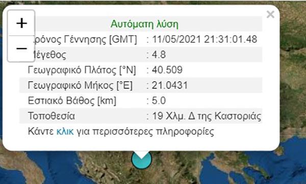 Σεισμός 4,8 Ρίχτερ ταρακούνησε την Κοζάνη – Στο Χιονάτο Καστοριάς το επίκεντρο