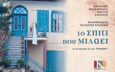 «Το σπίτι που μιλάει» της Μαρίας Βαρδάκα – Μια παράσταση αφιερωμένη στη μνήμη του Γιάννη Καραχισαρίδη