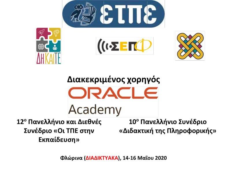 14‐16 Μαΐου-12ο Πανελλήνιο και Διεθνές Συνέδριο «Οι ΤΠΕ στην Εκπαίδευση» & 10ο Πανελλήνιο Συνέδριο «Διδακτική της Πληροφορικής»