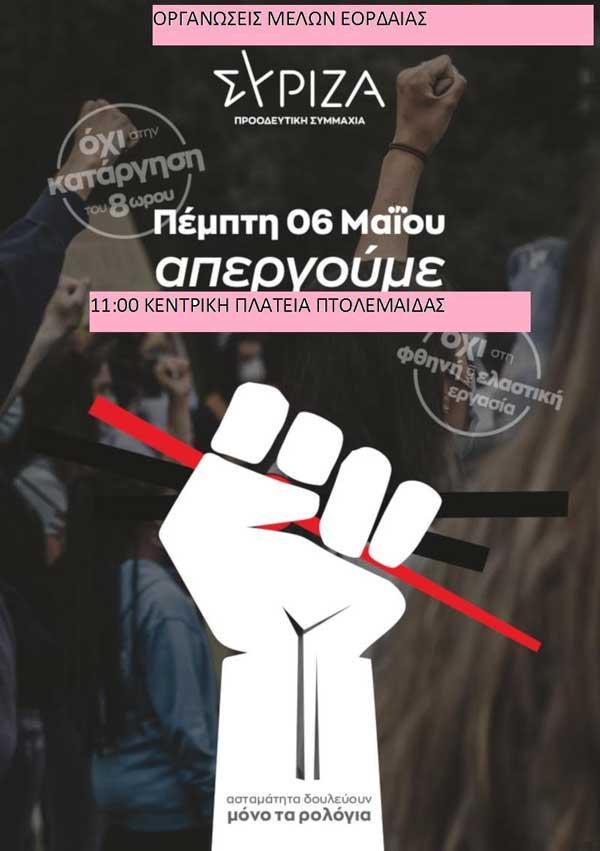 Οργανώσεις μελών Σύριζα Εορδαίας:Πέμπτη 6 Μάη στις 11.00 – Απεργούμε για το 8ωρο – Τιμάμε την εργατική Πρωτομαγιά