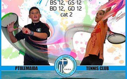 Πτολεμαΐδα: Πανευρωπαϊκό πρωτάθλημα τένις για παιδιά 11 και 12 ετών