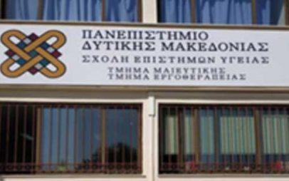 Πτολεμαΐδα – Τμήμα εργοθεραπείας: Διεθνής έγκριση του προγράμματος σπουδών