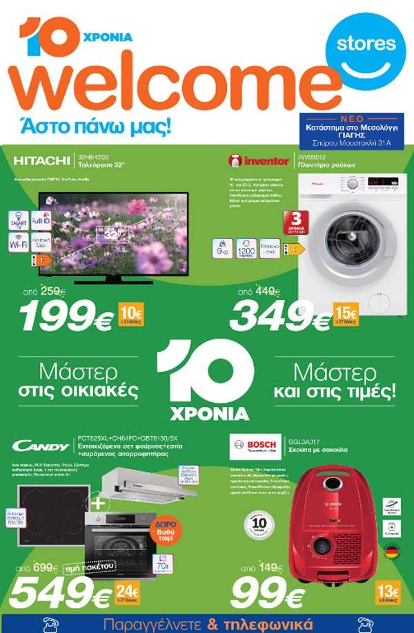 Welcome Stores «Ιωαννίδης»: Δείτε το νέο φυλλάδιο προσφορών