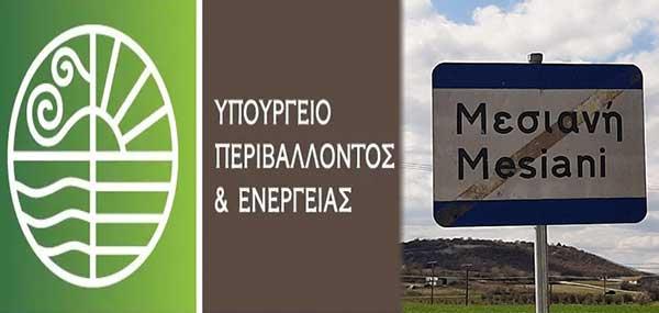 Κόκκινη κάρτα από το ΥΠΕΝ στην Kiefer για 12MW σε 4 έργα στα Μετέωρα, πράσινο φως για τα 100MW σε 196 κομμάτια της Μεσιανής;