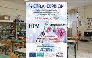 1ο ΕΠΑΛ Σερβίων: «Ενημερώσου. Προφυλάξου. Εμβολιάσου». Βίντεο για τη διάχυση του προγράμματος «Ιοί. Ένας αόρατος εχθρός»