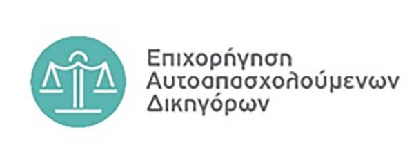 """Διαδικτυακή Εκδήλωση της ΚΕΠΑ-ΑΝΕΜ ΑΜΚΕ για τη Δράση """"Επιχορήγηση Αυτοαπασχολούμενων Δικηγόρων"""" στις 28/6/2021"""