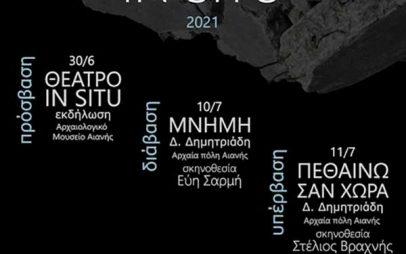 Ξεκινούν οι θεατρικές εκδηλώσεις στο Αρχαιολογικό Μουσείο και στην αρχαία πόλη Αιανής από 30 Ιουνίου