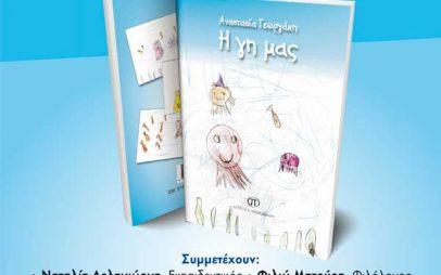Την Παρασκευή 25 Ιουνίου η παρουσίαση του βιβλίου της Αναστασίας Γεωργάκη με τίτλο «Η γη μας»