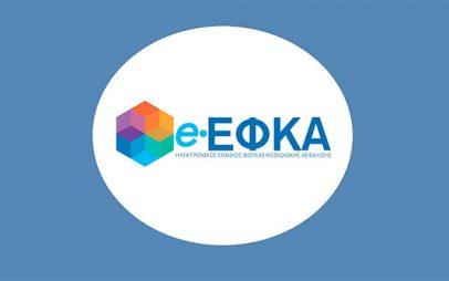 ΕΦΚΑ: Παράταση καταβολής συντάξεων αναπηρίας και προνοιακών παροχών σε χρήμα σε άτομα με αναπηρία έως τις 30/9/2021