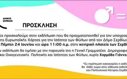 Εκδήλωση για την υπογραφή της Ευρωπαϊκής Χάρτας για την Ισότητα των Φύλων την Πέμπτη 24 Ιουνίου στα Σέρβια